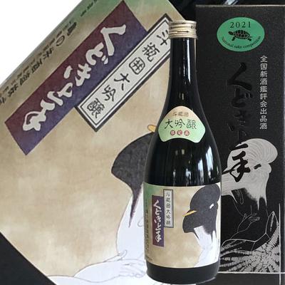 亀の井酒造 くどき上手 大吟醸 出品酒 720ml【R2BY】【季節限定】【数量超限定】