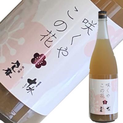 【大山 十水】×【佐藤屋 のし梅】コラボ商品」! 加藤嘉八郎酒造 咲くやこの花 1.8L