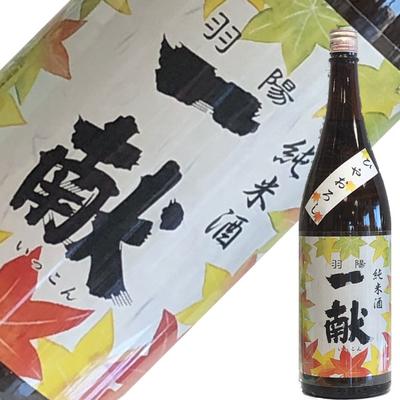 中沖酒造店 羽陽一献 ひやおろし 純米原酒 1.8L