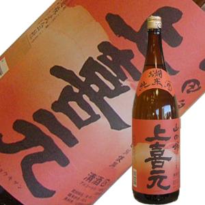 酒田酒造 上喜元 お燗 純米酒 山田錦 1.8L