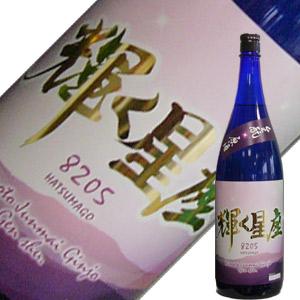 輝く星座 8205 きもと純米吟醸原酒 1.8L