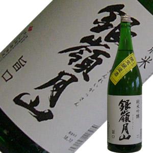 銀嶺月山 【秋の限定酒】純米吟醸 旨口 1.8L