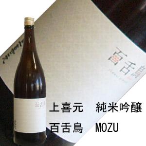 上喜元 純米吟醸 百舌鳥mozu 1.8L