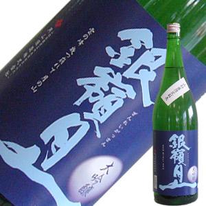 月山酒造 銀嶺月山 大吟醸 1.8L  【山形限定販売】