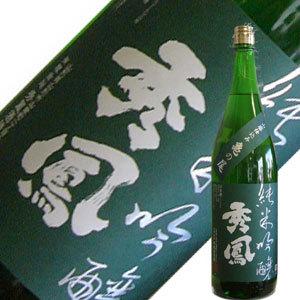 秀鳳酒造場 秀鳳 純米吟醸 亀の尾 山廃仕込み 生原酒 1.8L 【要冷蔵】