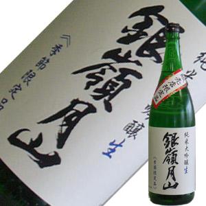 月山酒造 銀嶺月山 純米大吟醸 山田錦・出羽燦々 生酒 1.8L【要冷蔵】