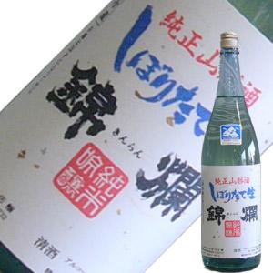羽陽錦爛 純米吟醸 出羽燦々 しぼりたて生酒 1.8L【要冷蔵】