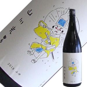 楯の川酒造醸造 山川光男 2018ふゆ 1.8L【要冷蔵】