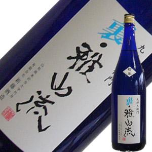 裏・雅山流 瑠華(りゅうか)純米大吟醸 無濾過原酒 720ml