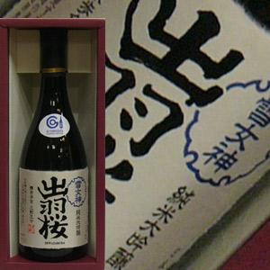 出羽桜酒造 出羽桜 純米大吟醸 雪女神 720ml