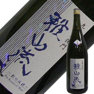 新藤酒造店 雅山流 影の伝説・山田錦 1.8L