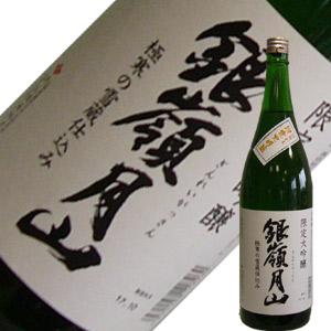 月山酒造 銀嶺月山 限定大吟醸 1.8L【H28BY】