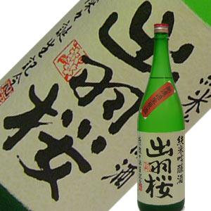 出羽桜酒造 出羽桜純米吟醸無濾過原酒 1.8L【要冷蔵】 【R2BY】