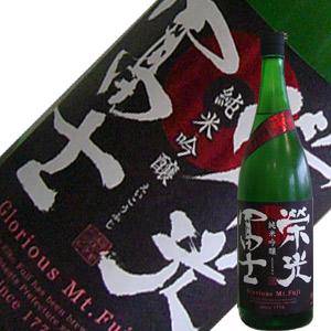 栄光冨士 純米吟醸 純米吟醸 無濾過生原酒 秋酒 1.8L【要冷蔵】