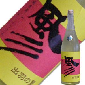若乃井酒造 若乃井 特別純米酒 風彡(ふうさん)1.8L 【生酒】【R1BY】