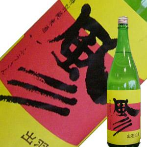 若乃井酒造 若乃井 特別純米酒 風彡(ふうさん)1.8L