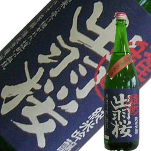 出羽桜酒造 出羽桜 純米吟醸 雄町しぼりたて 720ml【要冷蔵】 【H30BY】