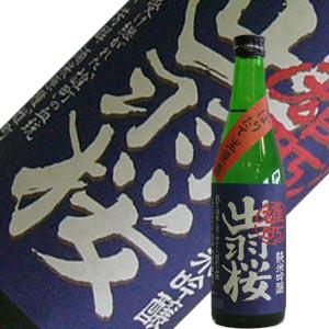 出羽桜酒造 出羽桜 純米吟醸 雄町しぼりたて 1.8L【要冷蔵】 【H30BY】