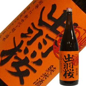 出羽桜酒造 出羽桜 純米酒 出羽の里 火入れ 1.8L 【特約店限定品】