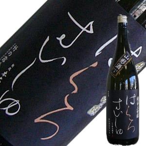 竹の露 はくろすいしゅ 純米大吟醸 原酒 雪女神 1.8L