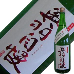 奥羽自慢 純米大吟醸40% 出羽燦々 攻め 無濾過生原酒 1.8L