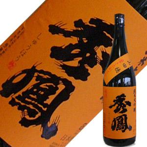 秀鳳酒造場 秀鳳 純米大吟醸 山田穂 22% 原酒1.8L 【H28BY】