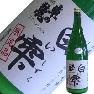 東の麓酒造有限会社東の麓 特別純米酒 白い雫 新酒しぼりたて生酒1.8L【要冷蔵】【H29BY】