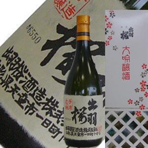 出羽桜酒造 出羽桜 大吟醸酒    720ml