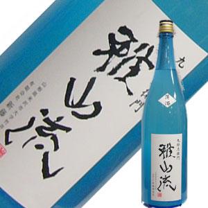 新藤酒造店 雅山流 薄濁(うすにごり)吟醸酒 1.8L 【要冷蔵】【H29BY】