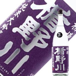 楯野川 純米大吟醸 初槽(はつぶね) 1.8L【H30BY】【要冷蔵】