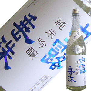 竹の露 白露垂珠 純米吟醸【夕涼み純吟】1.8L【H29BY】
