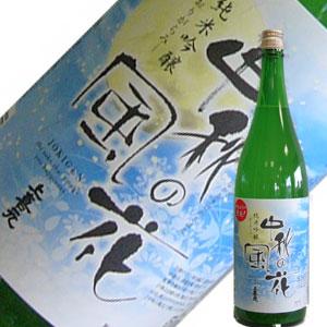 酒田酒造 上喜元 純米吟醸おりがらみ 中秋の風花1.8L
