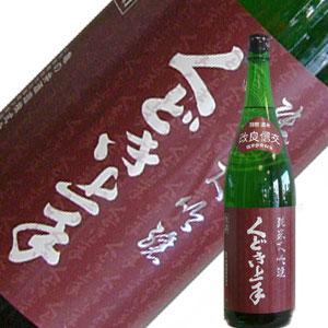 亀の井酒造 くどき上手 純米大吟醸 改良信交44% 1.8L