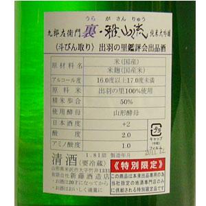新藤酒造店 雅山流 純米大吟醸【出羽の里】出品酒 1.8L