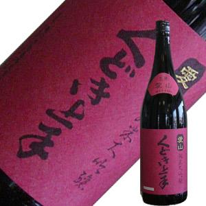 亀の井酒造 くどき上手 純米大吟醸 播州愛山 1.8L 【季節限定】【数量限定】