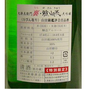 新藤酒造店 雅山流 純米大吟醸【山田錦】出品酒 1.8L