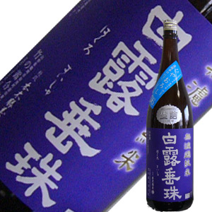 竹の露 白露垂珠 無濾過純米 出羽の里ひやおろし 1.8L  【H29BY】