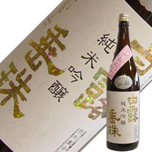 竹の露 白露垂珠 純米吟醸ひやおろし 1.8L