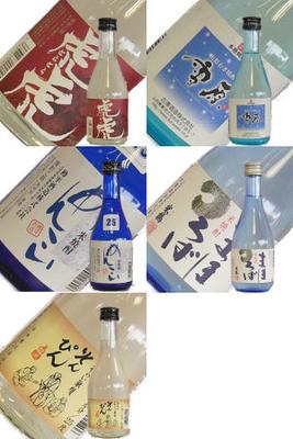 山形・地酒めぐりセット焼酎飲み比べセット300mlx5本