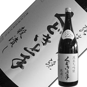 亀の井酒造 くどき上手純米大吟醸 穀潰し出羽燦々22% 1.8L 【季節限定】【数量限定】