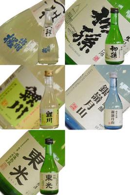 山形・地酒めぐりセット日本酒飲み比べセット300mlx5本
