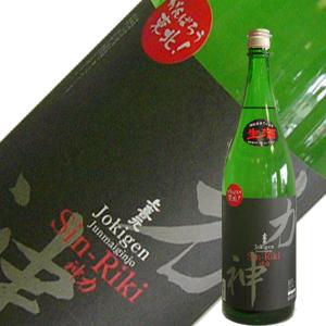 酒田酒造 上喜元 純米吟醸 神力 中採り 1.8L【R2BY】