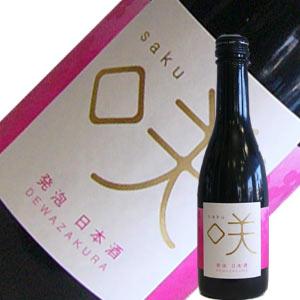 出羽桜酒造 出羽桜 咲 スパークリング日本酒 250ml【ギフト対応不可】