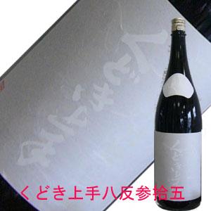 亀の井酒造 くどき上手 純米大吟醸 八反参拾五 44% 1.8L【H27BY】