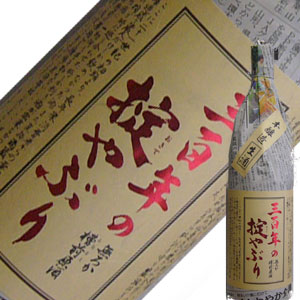 【夏蔵出し】寿虎屋酒造 霞城寿 三百年の掟やぶり【本醸造】1.8L【要冷蔵】【R1BY】