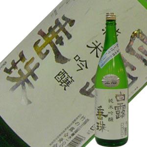竹の露 白露垂珠純米吟醸 寒造りしぼりたて 1.8L【H29BY】【要冷蔵】