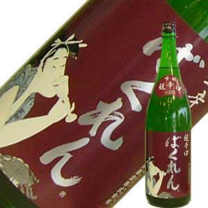 亀の井酒造 超辛口吟醸ばくれん1.8L 【取扱限定】【数量限定ご了承ください。】