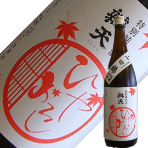 後藤酒造店 辯天(べんてん) 山田錦 純米酒ひやおろし 1.8L【H30BY】