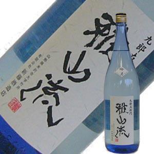 新藤酒造店 雅山流 吟月(ぎんげつ)搾りたて大吟醸生原酒1.8L【要冷蔵】【H28BY】