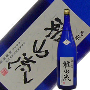 新藤酒造店 純米吟醸生原酒 雅山流 彩月(さいげつ) 720ml【要冷蔵】【R2BY】